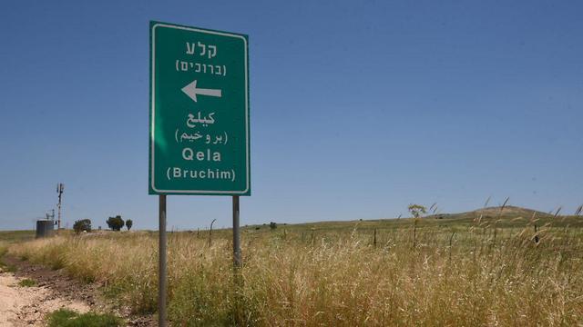 Road sign pointing to Qela and Bruchim (file photo) (Photo: Avihu Shapira)