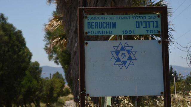 Welcome to Bruchim (file photo) (Photo: Avihu Shapira)