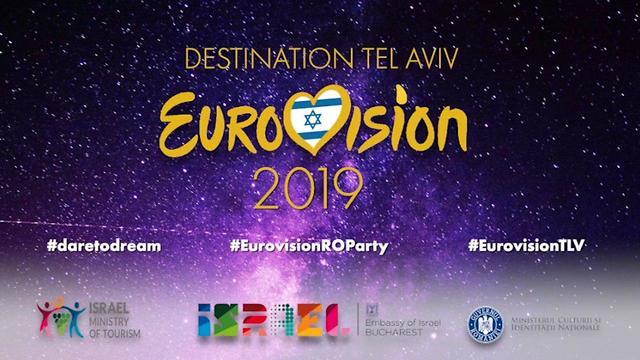 Евровидение в Тель-Авиве