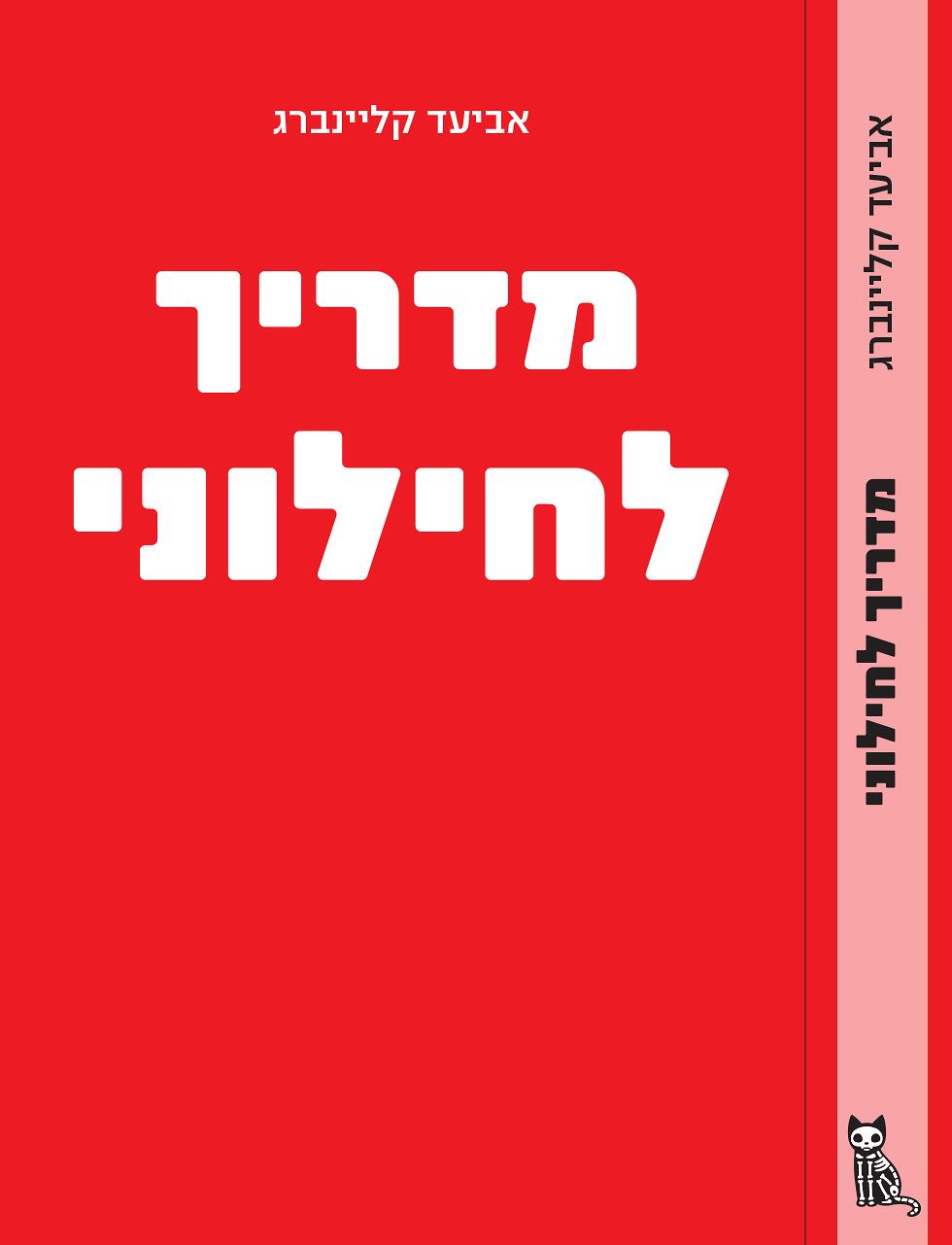 כריכה קדמית של הספר מדריך לחילוני ()