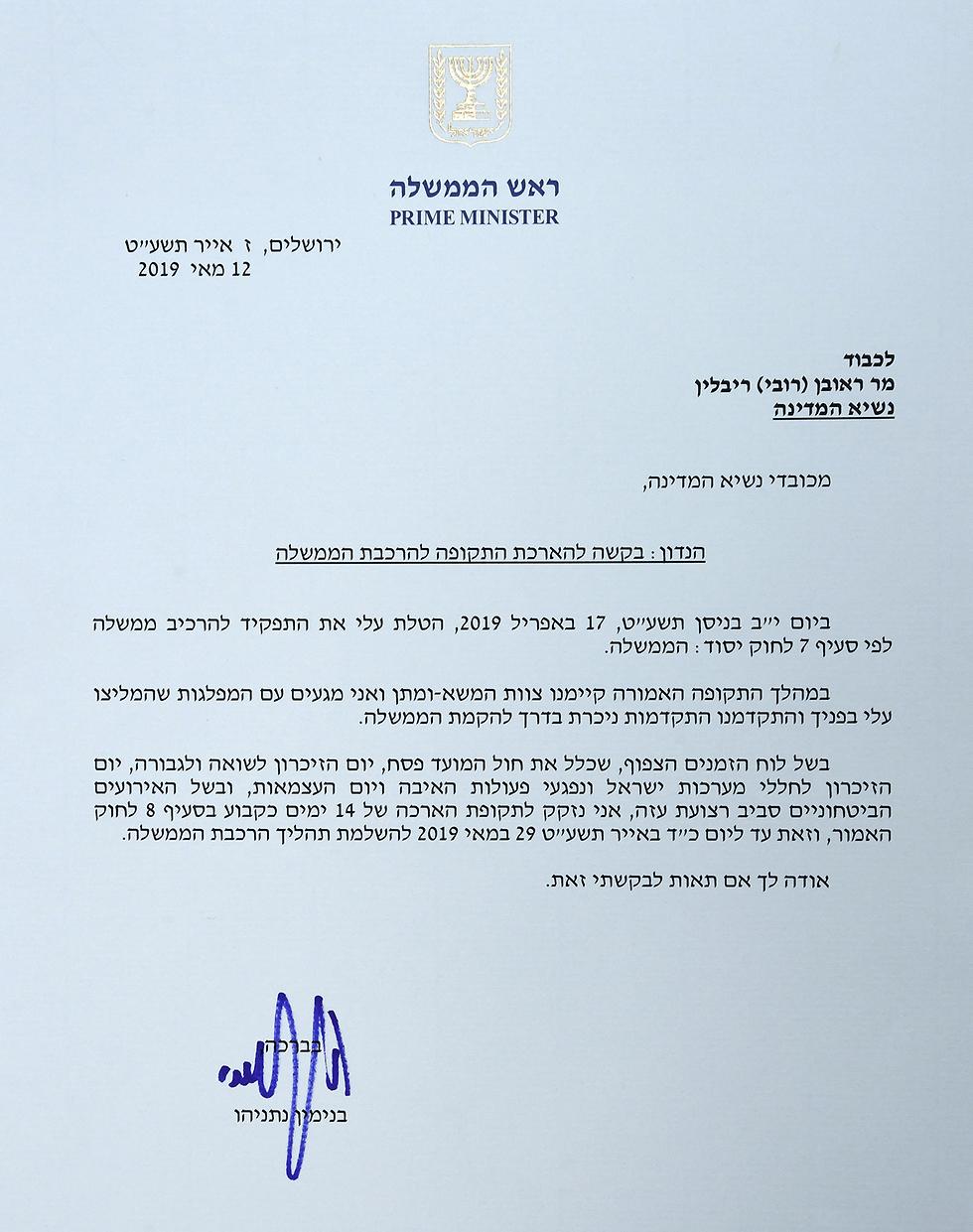 נשיא המדינה ראובן ריבלין נענה לבקשת רה