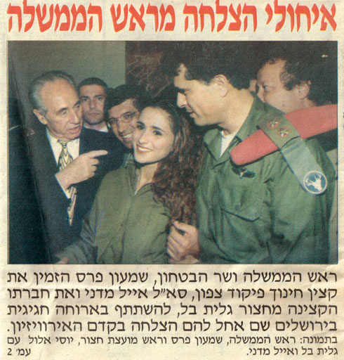 דיווח בעיתונות: בל ואייל מדני, כותב השיר, עם ראש הממשלה דאז, שמעון פרס (צילום: מאיר פרטוש)
