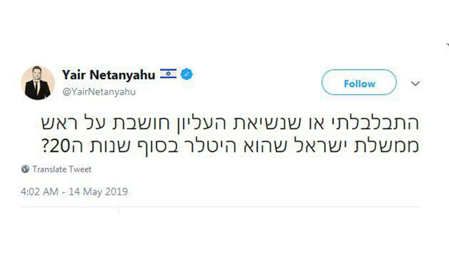 ציוץ טוויטר יאיר נתניהו על נשיאת בית המשפט העליון אסתר חיות ()