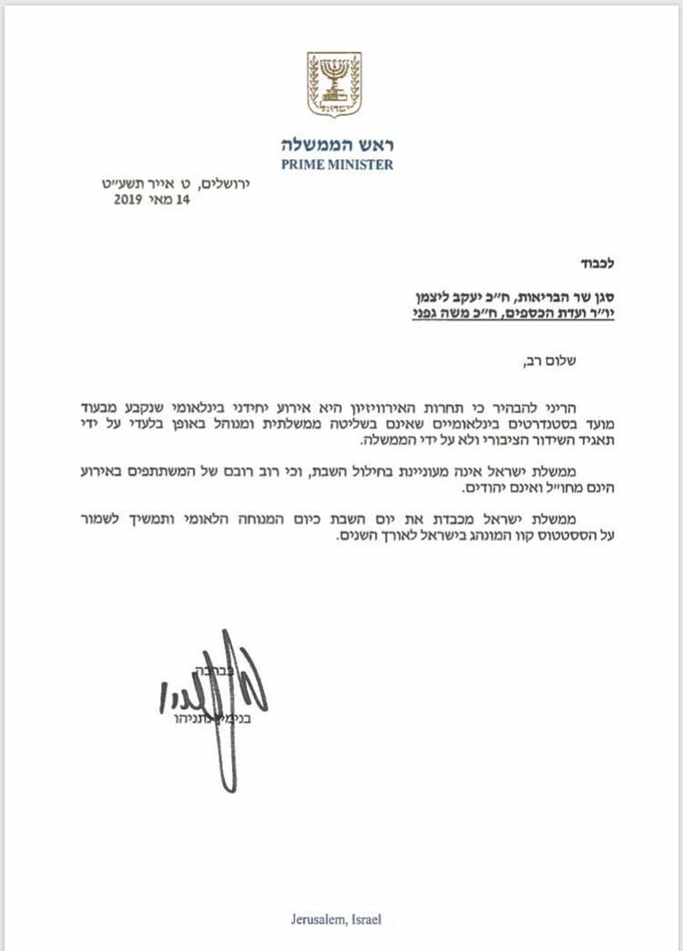 המכתב של בנימין נתניהו אל יעקב ליצמן ()