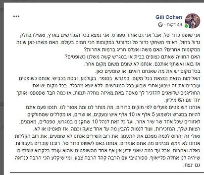 הפוסט של גילי כהן
