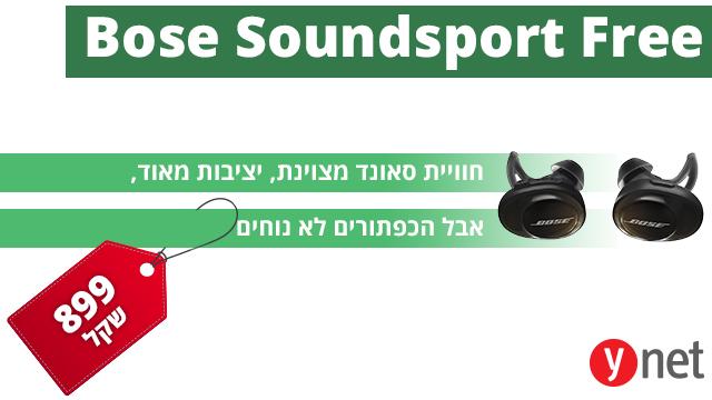 אוזניות אלחוטיות ()