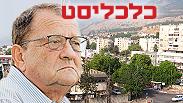 צילום: אלעד גרשגורן, ויקיפדיה