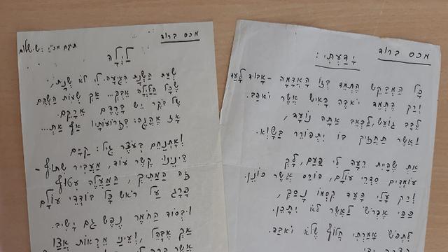 המסמכים הגנובים של אחד מגדולי הסופרים בהיסטוריה (צילום: הספריה הלאומית)