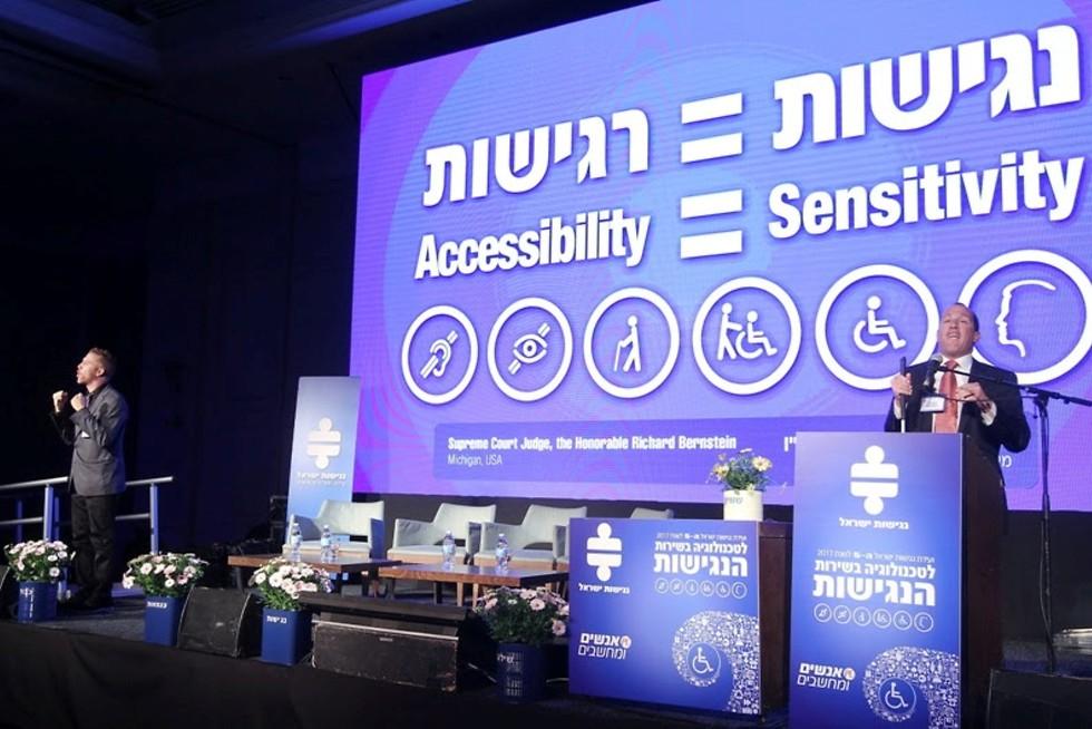 ועדת הנגישות בישראל 2017 (צילום: ניב קנטור)