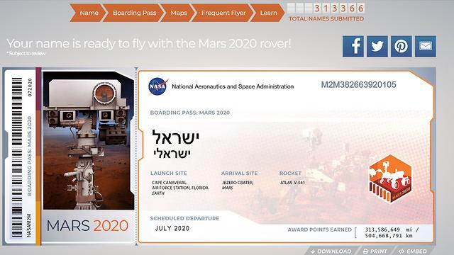 כרטיס טיסה מאדים 2020 ()