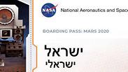 Билет в одну сторону: NASA доставит ваше имя на Марс