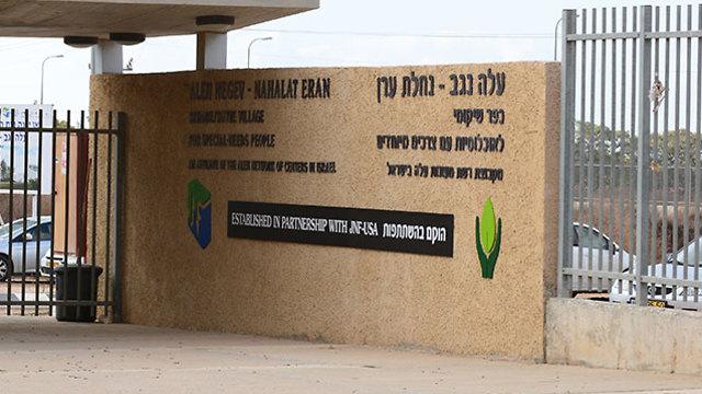 ארכיון 2016 בית חולים שיקומי עלה נגב נחלת ערן (צילום: הרצל יוסף)