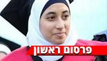 אלאא בשיר, הפלסטינית שנעצרה