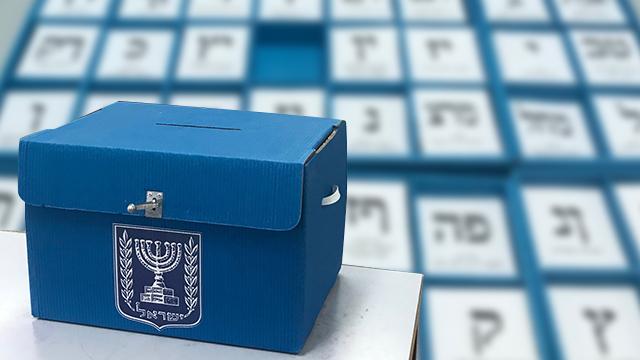 A ballot box in the April 2019 elections (Photo: Eran Granot)   (צילום: ערן גרנות)