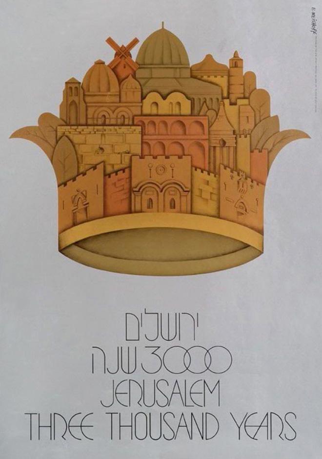 לא ילדה. כתר מוזהב המכיל את מגוון סמליה העירוניים של ירושלים, עיצוב: אליעזר וייסהוף / באדיבות אוסף שנקר (עיצוב: אליעזר ויסהוף)