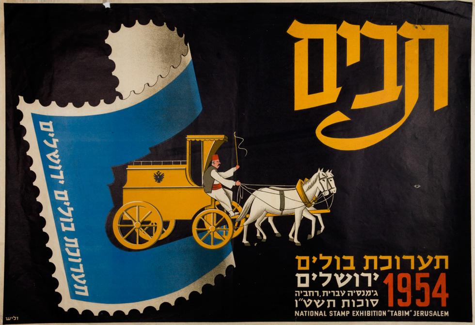 תחבורה עירונית. כרכרת סוסים בכרזת פרסומת לתערוכת בולים בבירה. עיצוב: אוטה וליש, 1954 / באדיבות אוסף ציונות 2000 (אוסף הכרזות של ציונות 2000)