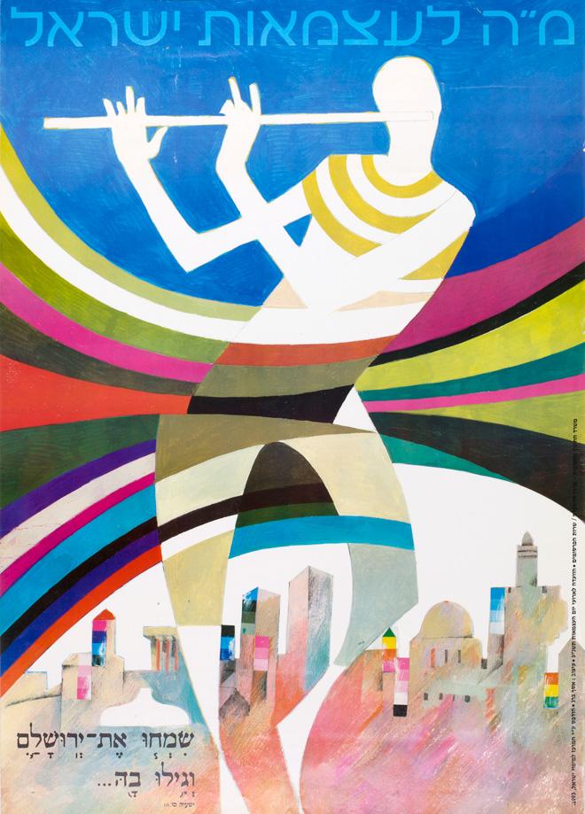 חליל במקום שופר בכרזת 45 שנות עצמאות ישראל. עיצוב: אסף ברג, 1993 (אוסף הכרזות של ציונות 2000)