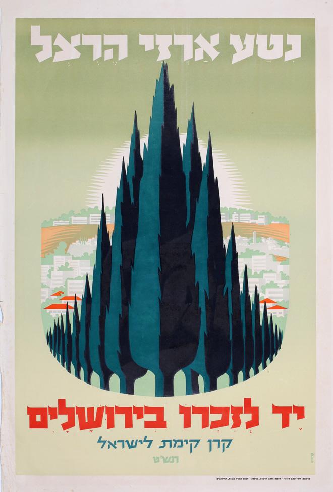 טבע עירוני. כרזה למען ״יער ירושלים״ לקרן קיימת לישראל, עיצוב: פרנץ קראוס, 1948 (אוסף הכרזות של ציונות 2000)