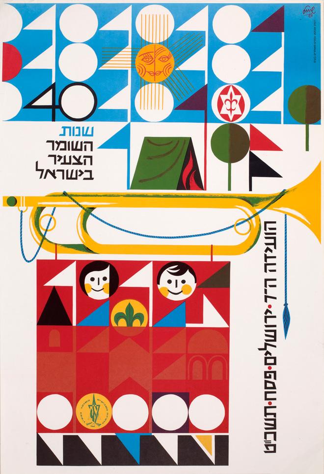 דגלים, עצים ותבליטים גיאומטריים שמסמלים את מבני העיר. 40 שנות השומר הצעיר בישראל, הוועידה השביעית, ירושלים. עיצוב ואיור: שמואל כץ, 1969 (אוסף הכרזות של ציונות 2000)