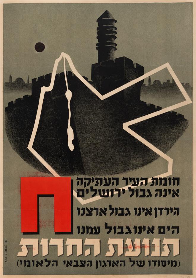 מגדל דוד נבנה במקור כמגדל שמירה בימי הורדוס, הפך למסגד בתקופה העותמנית, ומככב בלי בעיה בכרזה של תנועת החירות. שנות ה-40 (אוסף הכרזות של ציונות 2000)