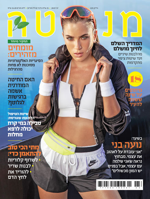 הגיליון החדש של מגזין מנטה - עכשיו בדוכנים (צילום: אמיר יהל)