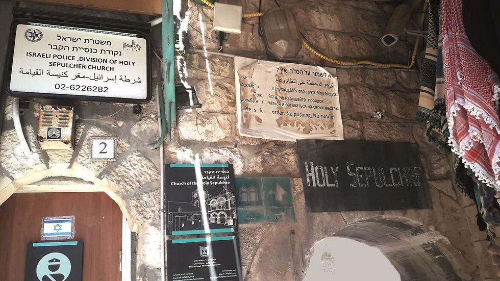 Neglect of Jerusalem's tourism sites