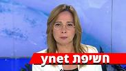 צילום: חדשות 13