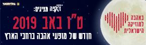 באהבה למוזיקה הישראלית