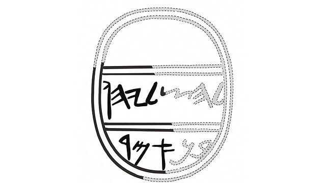 Реконструкция печати коэна. Репродукция: Коби Гидеон/ЛААМ