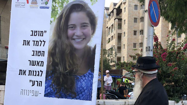 A tribute to Shira Banki, the 16-year-old murdered by a Jewish extemist during the 2015 Gay Pride Parade in Jerusalem