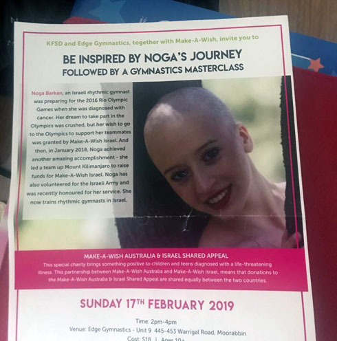 תמונה שלה מימי המחלה שהתפרסמה באוסטרליה לקראת הרצאה שלה שם (צילום: באדיבות עמותת Make A Wish)