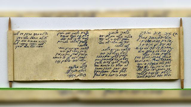 ספר התורה הזעיר (צילום: שם עולם)