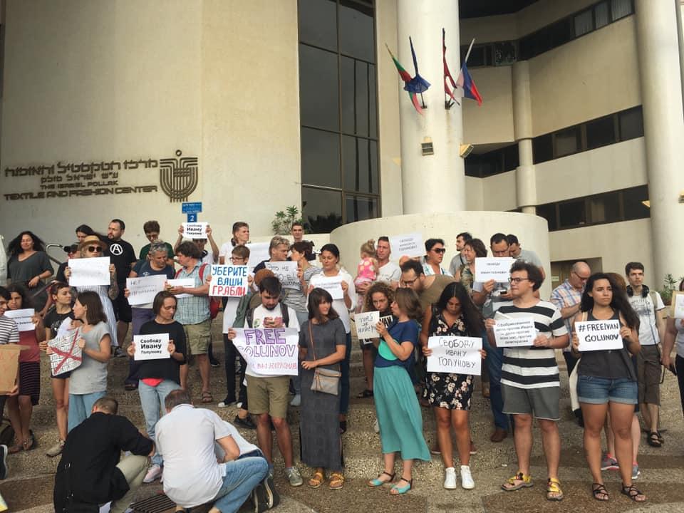Пикет в поддержку Ивана Голунова у здания консульства РФ в Тель-Авиве. Фото из фейсбука