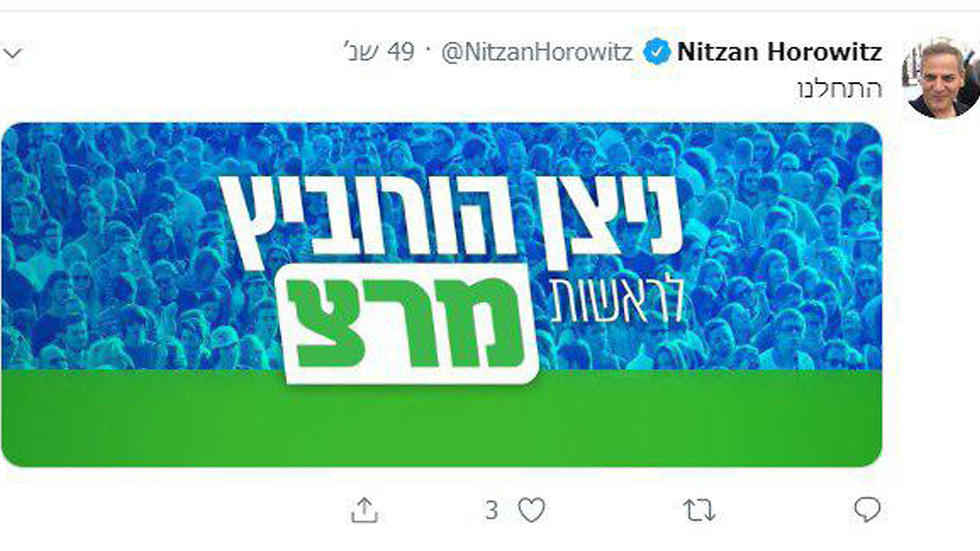 ניצן הורוביץ מפרסם כי הולך להתמודדות לראשות מפלגת מרצ הורוביץ מפרסם כי הולך להתמודדות לראשות מפלגת מרצ ()