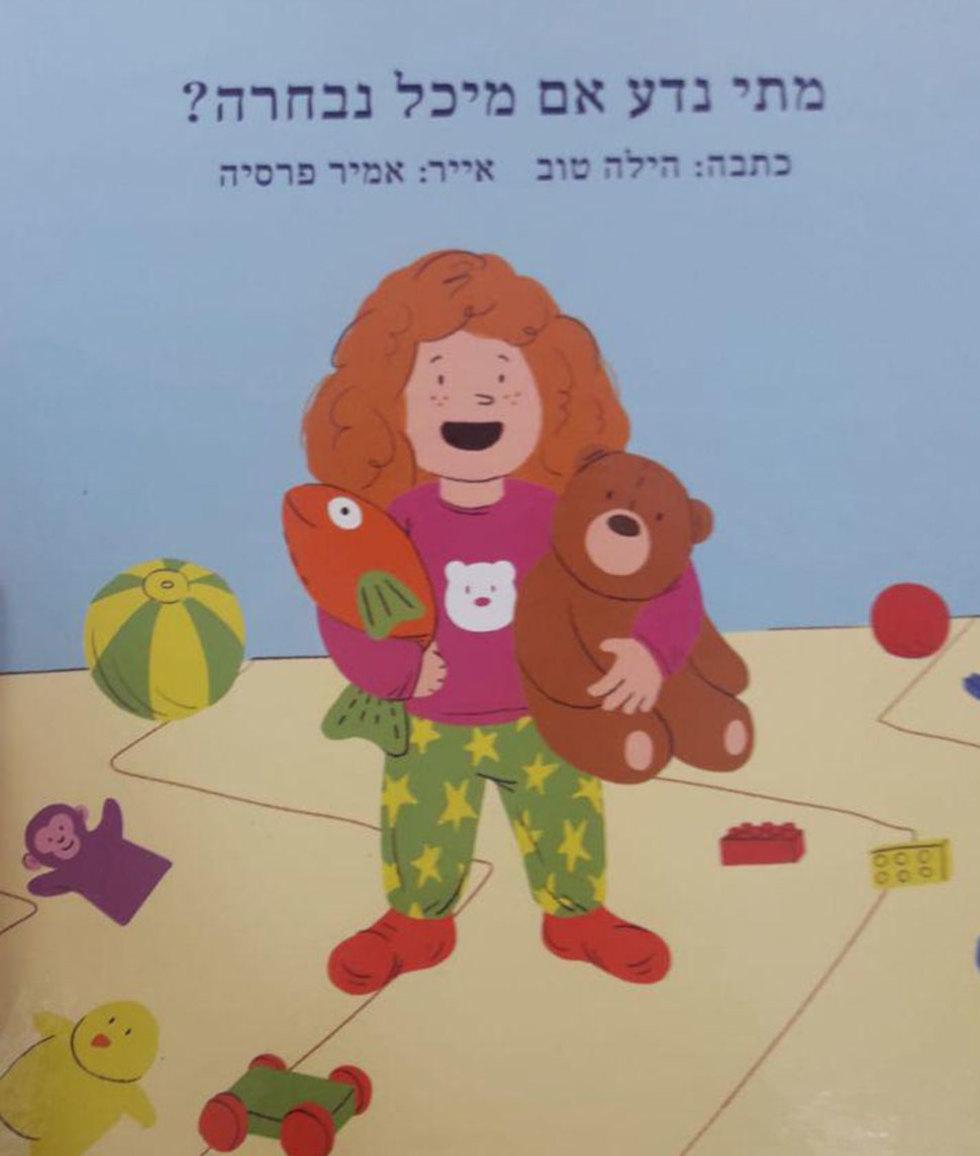 עיריית תל אביב ספר ספרים מדינת הלכה שלום לקנאים חינוך תלמידים בית ספר ()