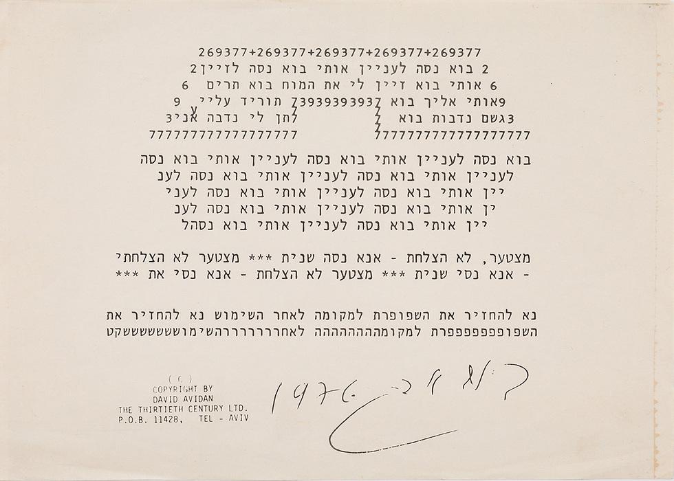 דוד אבידן תערוכה ()
