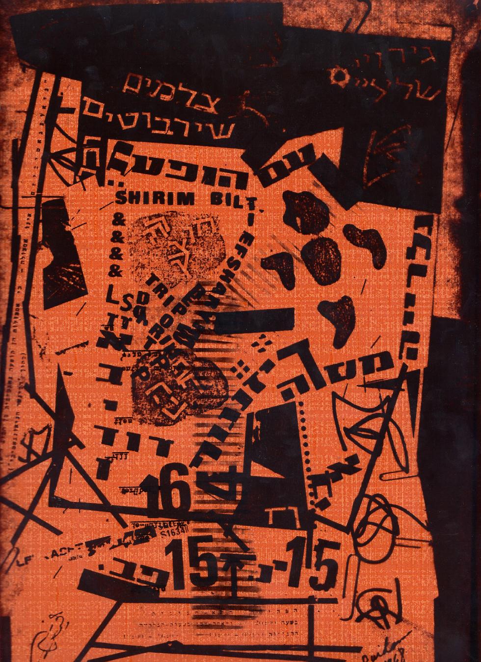 דוד אבידן תערוכה (מתוך אוסף משפחת לוטם-אבידן)