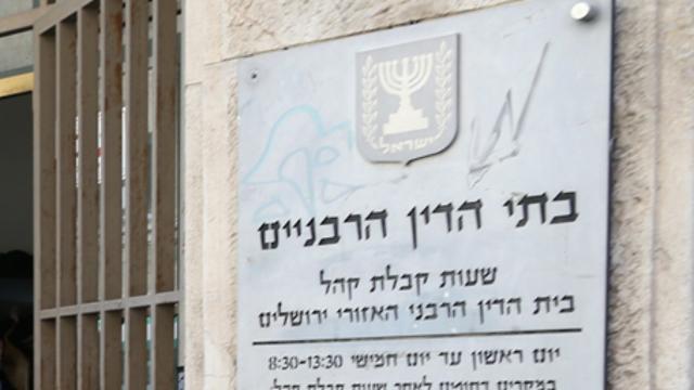 בית הדין הרבני (צילום: עמית שאבי)
