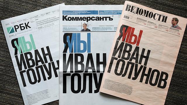 עיתונים ב רוסיה מפגן הזדהות עם העיתונאי העצור איוון גולונוב (צילום: רויטרס)