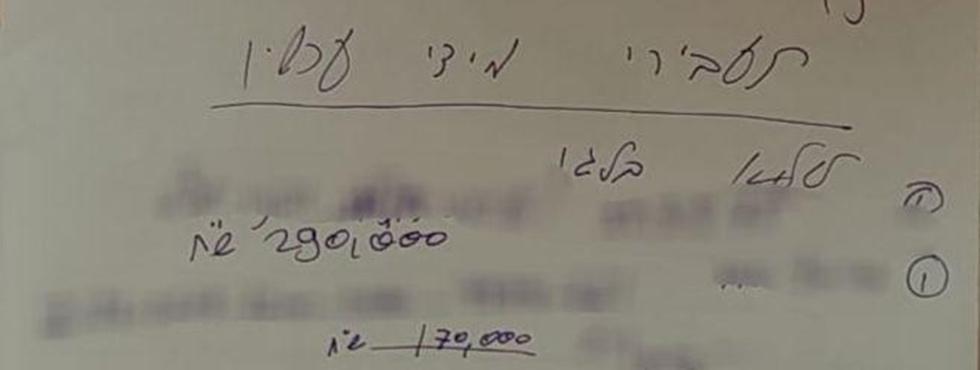 פתק  שוד ערד בנק מזרחי טפחות מוחמד סמואיל (צילום: דוברות המשטרה)