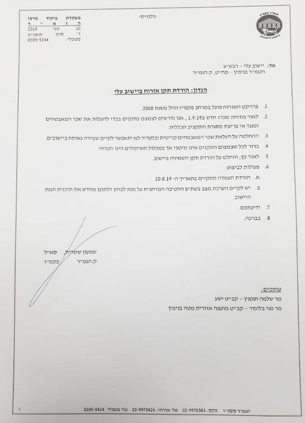 Letter sent by IDF Central Command