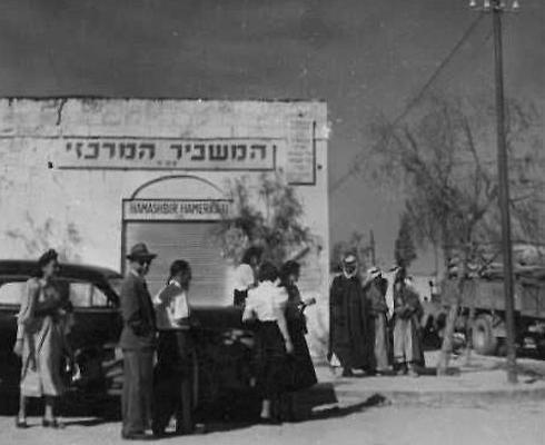 Be'er Sheva, ciudad vieja, 1950
