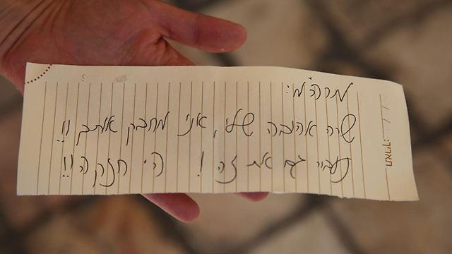 פתק מ בנימין נתניהו אל שרה נתניהו (צילום: אלכס קולומויסקי)