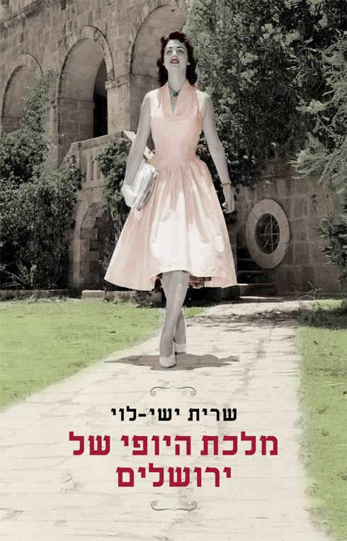 מרים הדר-וינגרטן על כריכת הספר 'מלכת היופי של ירושלים'  (עיצוב: נועה שניר צילום: גל חרמוני)