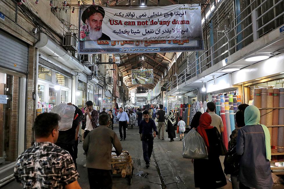 איראן בזאר שוק סנקציות ארה