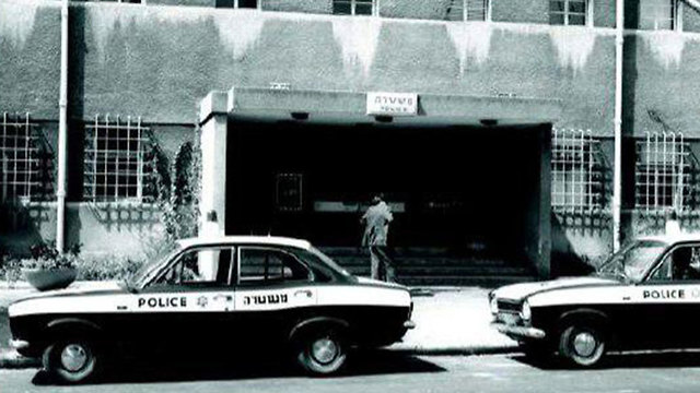 תחנת המשטרה