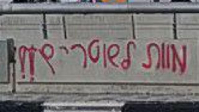 'Death to the police' scrawled on a wall in Tel Aviv (Photo: Lihi Krupnik)