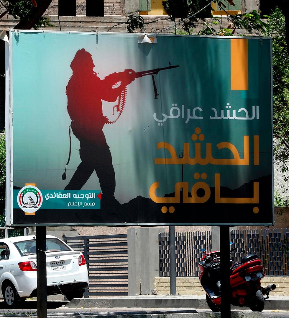 בגדד עיראק אל-חשד א-שעבי PMF מיליציות שיעיות הגיוס העממי (צילום: AP)