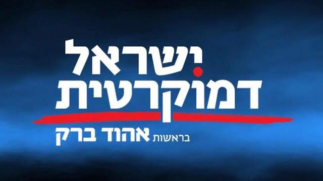 השם החדש של מפלגת ברק ()