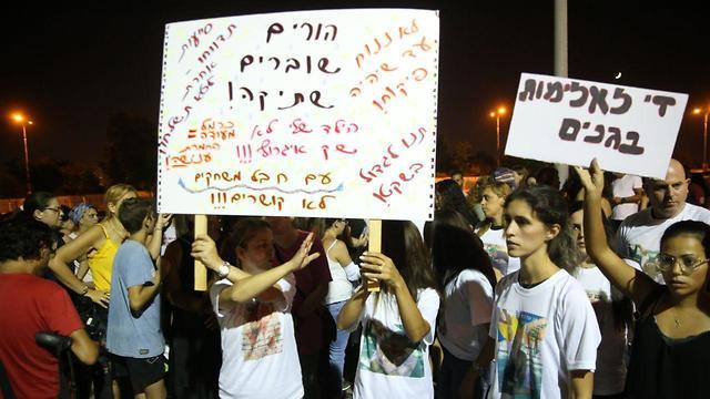 Parents protest outside Neve Tirtza Prison  (Photo: Motti Kimchi)